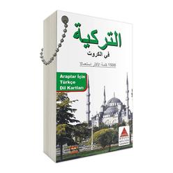 Delta Araplar için Türkçe Dil Kartları - Thumbnail