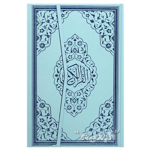 Kur'an-ı Kerim Orta Boy Bilgisayarlı 2 Renk Mühürlü (Ayfa123P)